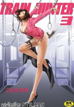 ทางรถไฟสายนักล่า 3 – [Akiyama Production (Mikazuki Shiko)] Train Hunter 3 (City Hunter)